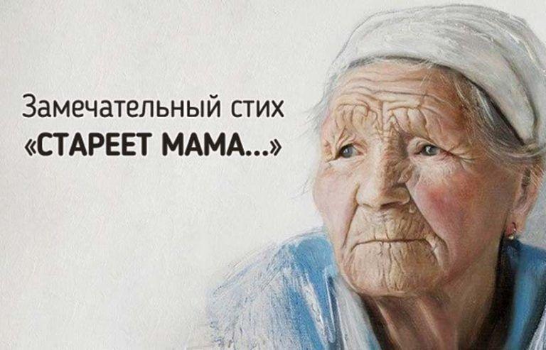 Картинки по запросу Трогательный стих «Стареет мама…»
