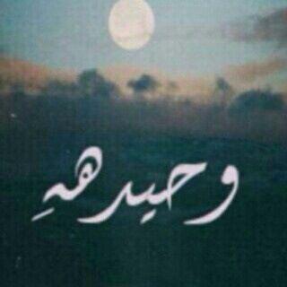 لم ي حاول أحد أن يصارع الحياة من أجل البقاء معي لذا أنا دائم ا وحيدة Arabic Calligraphy Arabic Calligraphy