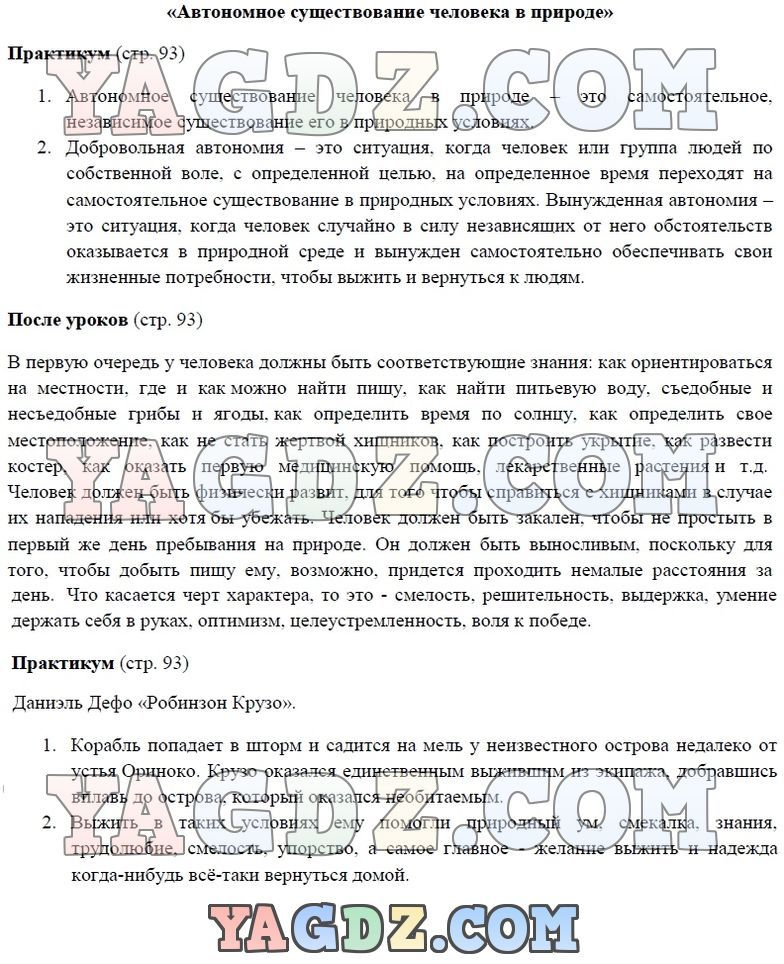 Гдз учебник русский язык 8 класса с.и.львова в.в.львов