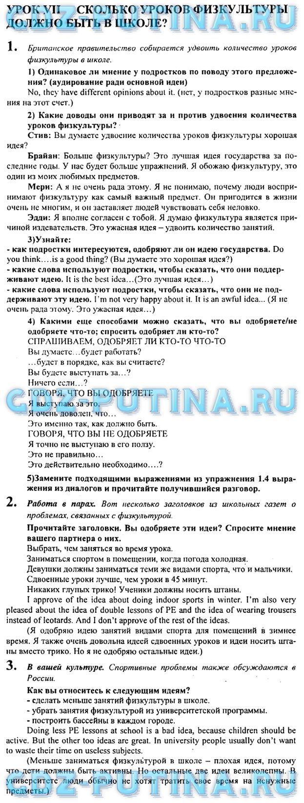 Гдз поурочные планы алгебра 11 класс по учебнику а.г мордковича