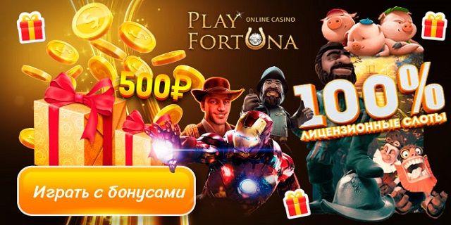 Играть онлайн казино плей фортуна и зеркало официальный сайт