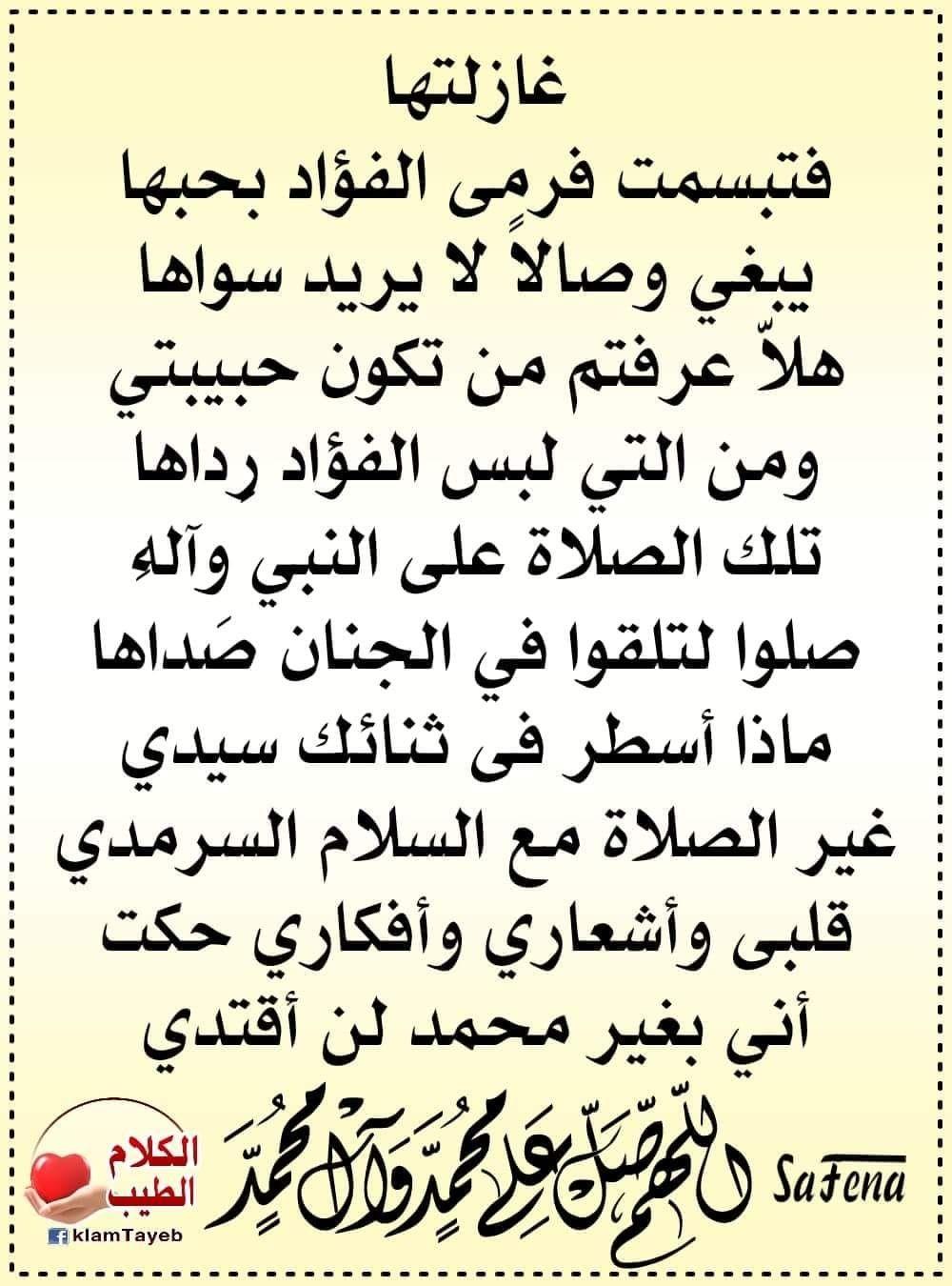 اللهم صلي وسلم على نبينا وشفيعنا سيدنا محمد Math Galt Arabic Calligraphy