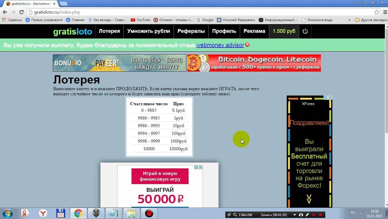 Биткоин лотерея каждый час зарегить биткоин