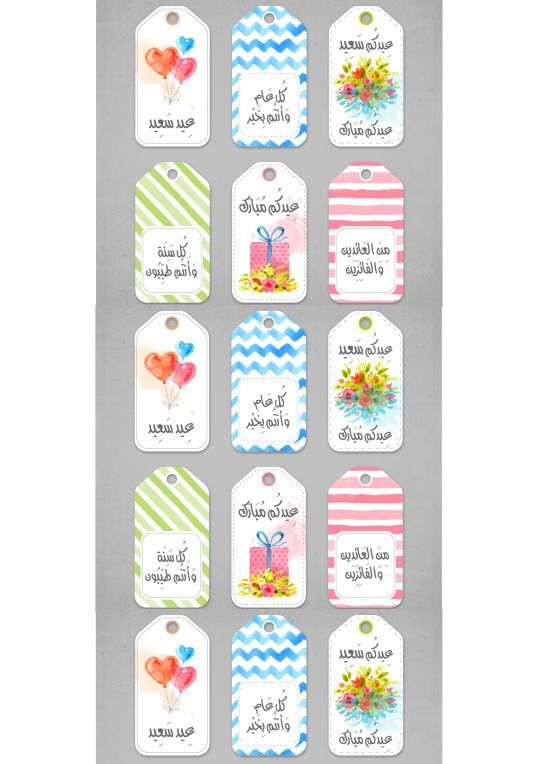 نموذج ظرف عيدية Money Pocket Template Eid Stickers Eid Crafts Diy Eid Cards