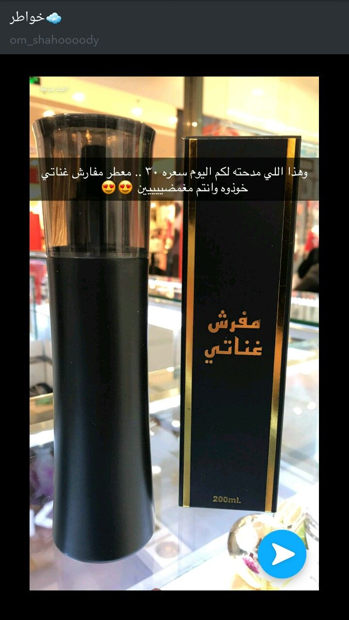 Pin By زينه On عطر Perfume Stand Hair Perfume Perfume