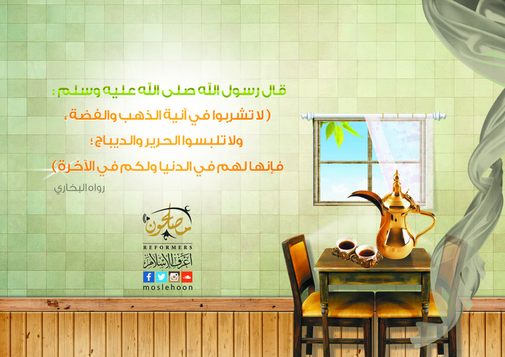 آداب الطعام والشراب مصلحون Moslehoon Home Decor Decals Home Decor I Feel Free