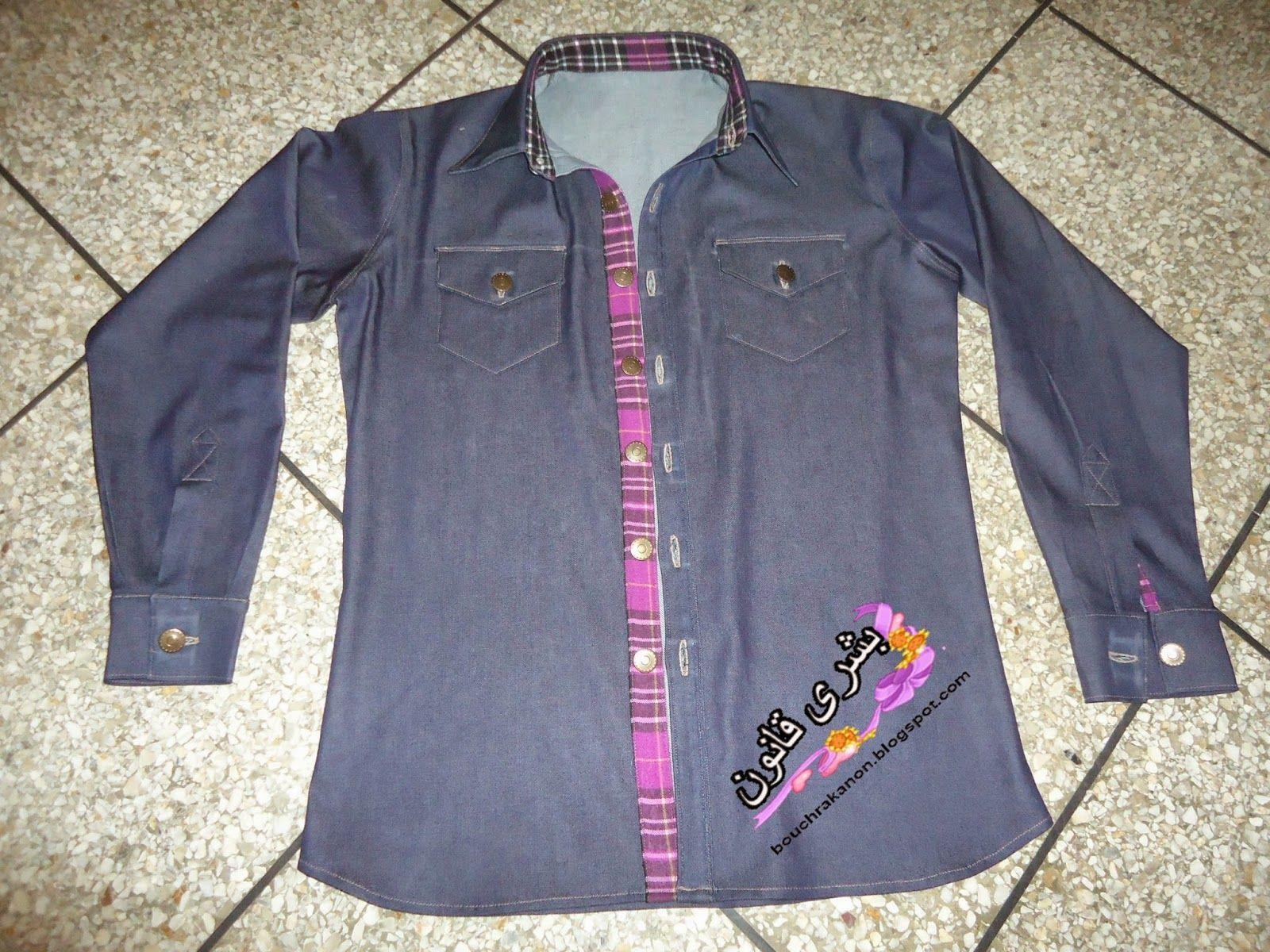 بشرى قانون للتفصيل و الخياطة القميص الرجالي بشكل أجمل من تصاميم بشرى قانون Blog Posts Blog