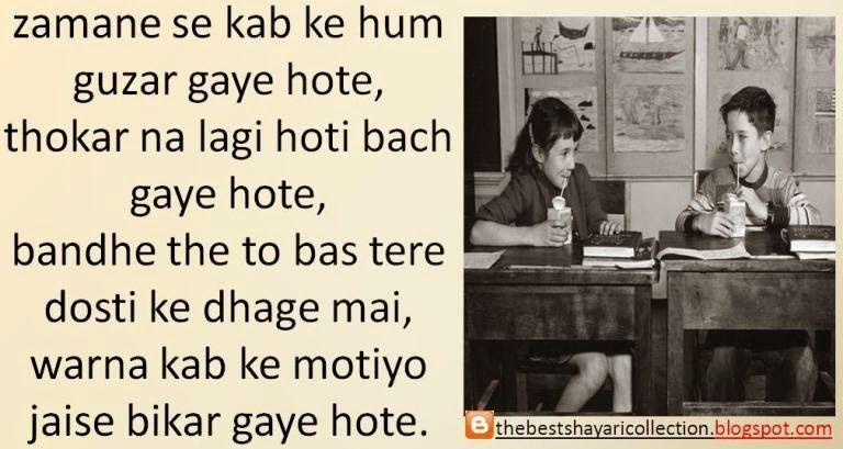 Friendship Shayari on Image Picture - Shayari for Dosti
