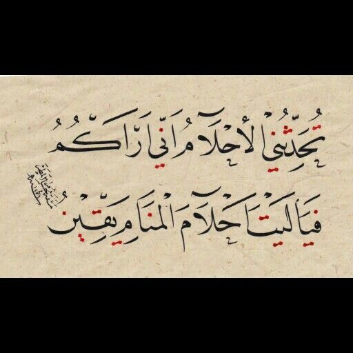 Pin By O Uu Oo U On خط عربي Love Words Master Quotes Love Quotes