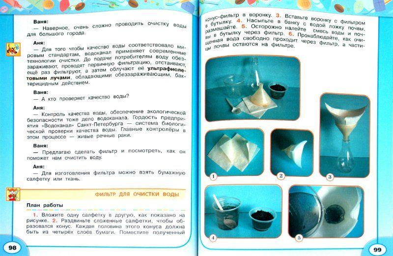 Решебник по русскому языку 6 класс х.х.сукунова