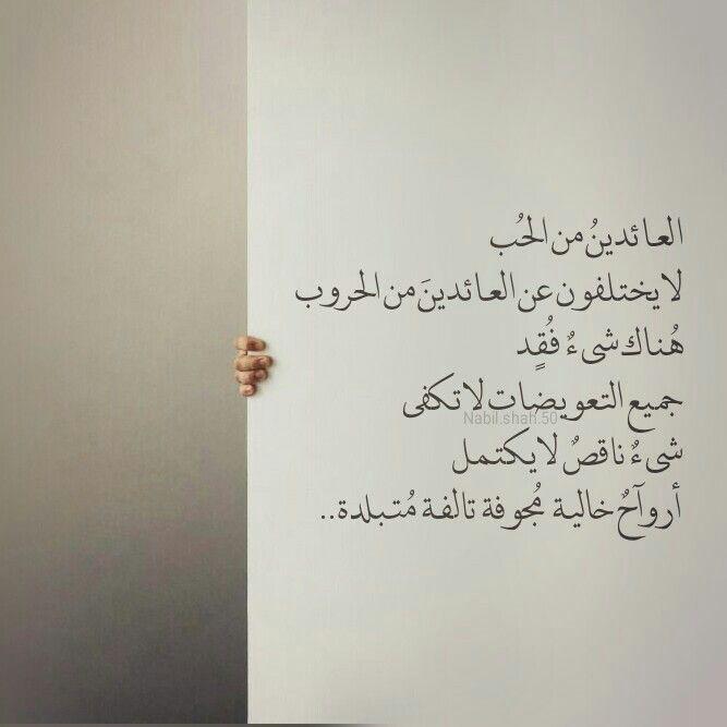 العائدين من الحب لا يختلفون عن العائدين من الحروب هناك شي ف قد جميع التعويضات لا تكفي شيء ناقص لا يكتمل أروآح Words Quotes Arabic Love Quotes Arabic Quotes