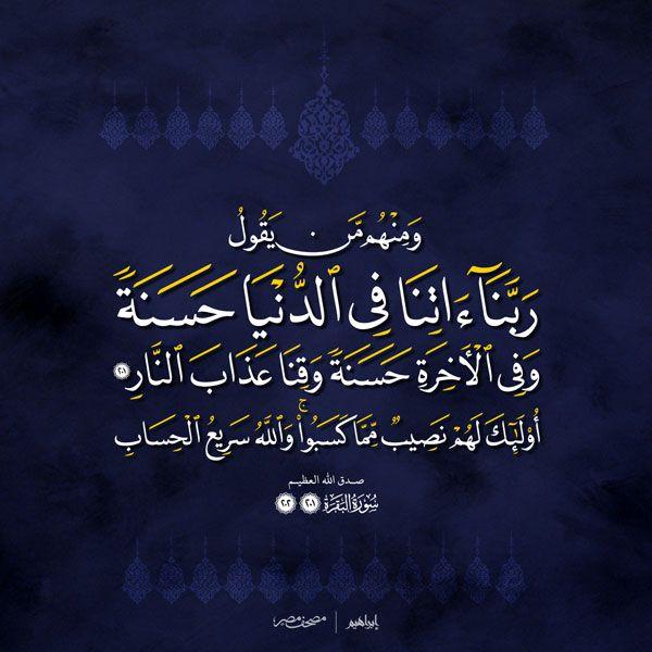 لوحات قرآنية جميلة Abdo Fonts Quran Book Quran Quotes Verses Quran Verses