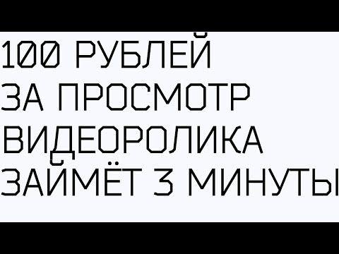 заработок в интернете за 200 рублей
