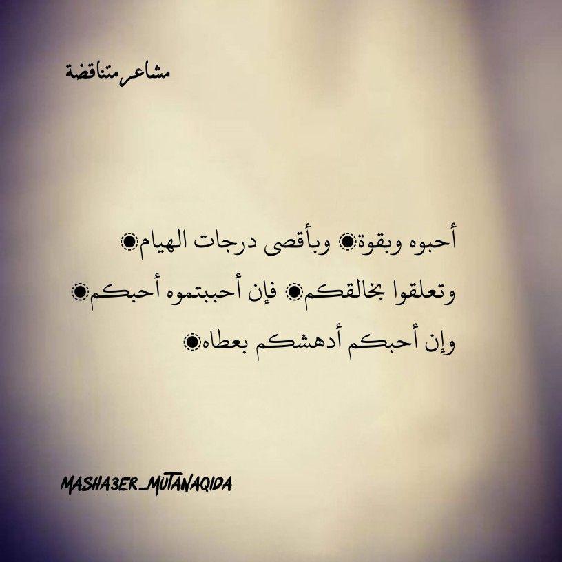 أحبوه وبقوة وبأقصى درجات الهيام وتعلقوا بخالقكم فإن أحببتموه أحبكم وإن أحبكم أدهشكم بعطاه Arabic Calligraphy Calligraphy