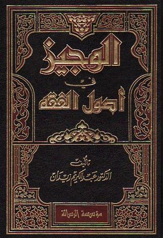كتاب الوجيز في أصول الفقه كتاب الفه الدكتور عبدالكريم زيدان عام 1380هـ 1962م ويقع في 434 صفحة وهو الكتاب Books Free Download Pdf Pdf Books Reading Books