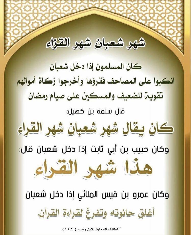 شهر شعبان هو شهر القراء Islamic Quotes Quotes Islam