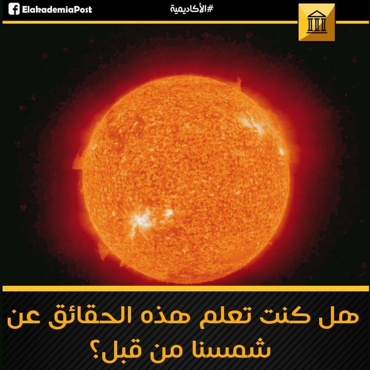 حقائق سريعة حول النجم الأقرب إلينا الشمس ولدت الشمس منذ 4 6 مليار سنة ولديها وقود نووي يكفيها حتى 5 مليار سنة أخرى تملك الشمس 99 80 Movie Posters Movies