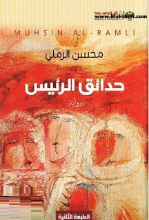 رواية حدائق الرئيس محسن الرملي Http Ift Tt 2y7ip2e Novels Politics Pdf