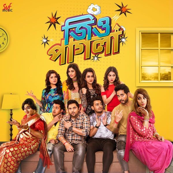 Jio Pagla 2018 Bengali Movie New Hd Dvdscr Mb Download