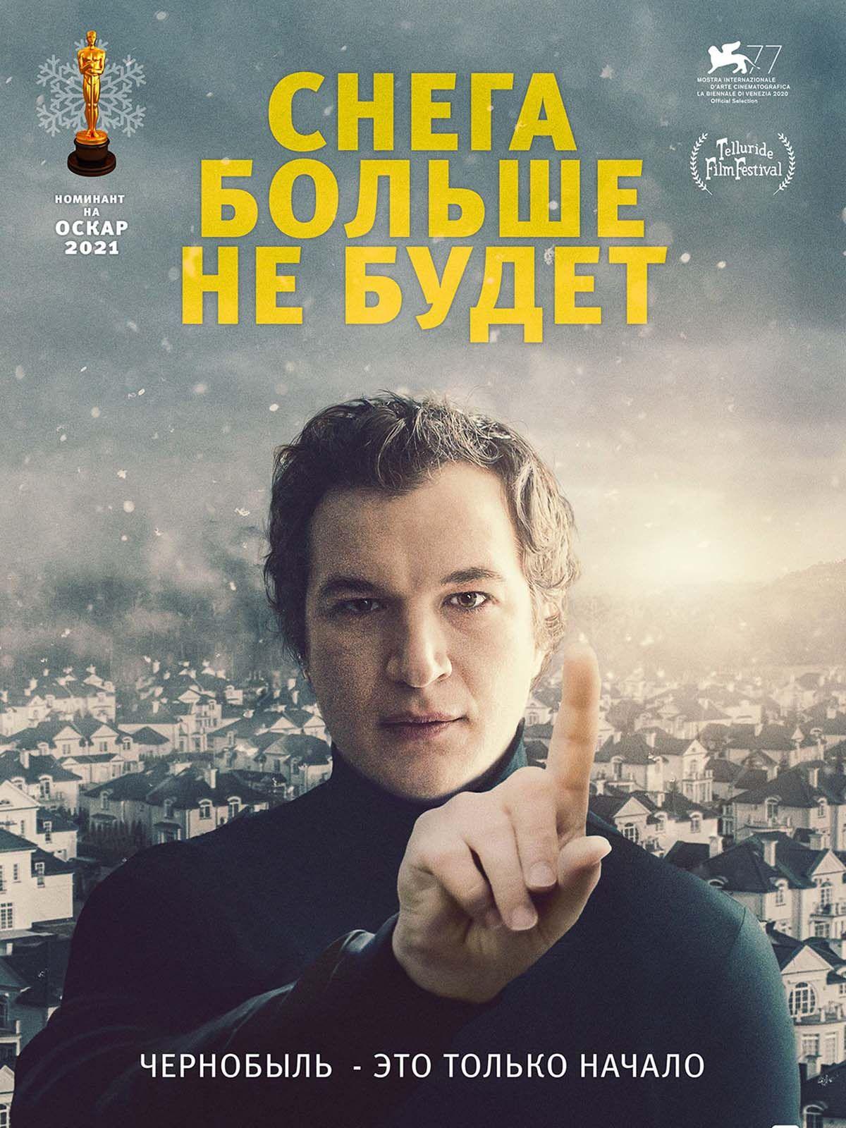 Snega Bolshe Ne Budet 2021 Filmy Horoshie Filmy Trejlery Filmov
