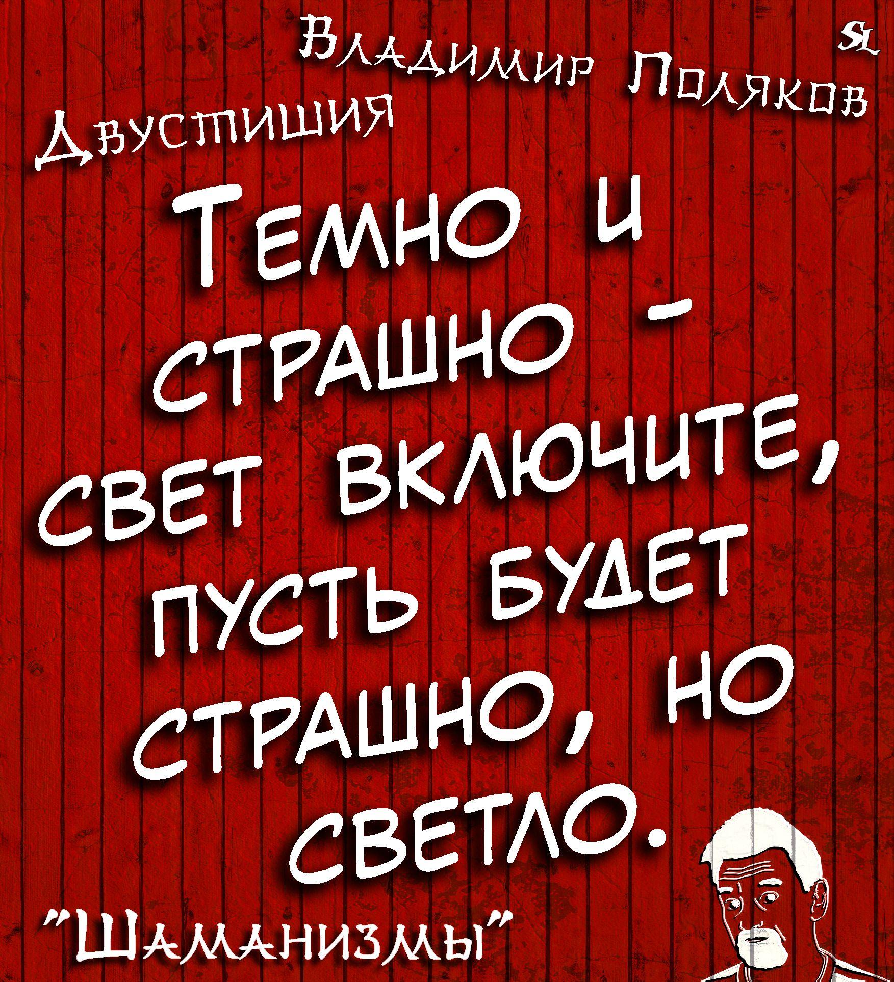 Dvustishie Vladimir Polyakov Shamanizmy Shutki Prikol Yumor Jokes Funny Humor Memes Shaman Led Quotations Phrase Of The Day Quotes