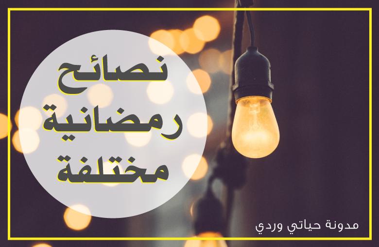 حياتي وردي نصائح رمضانية شاملة مختلفة صحية غذائية واكيد جمالية Ramadan Tips Ramadan Pink