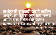 Good Morning Sunday Images Marathi Good Morning Sunday Images