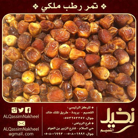 رطب ملكي نخيل القصيم مهرجان قوت قوت رطب ملكي تمر تمور التمور السعوديه رمضان Dates Saudi Vegetables Beans Food