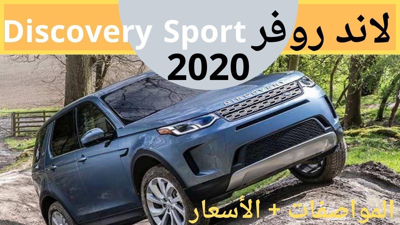 لاند روفر ديسكفرى سبورت 2020 المواصغات + الأسعار Car, Suv