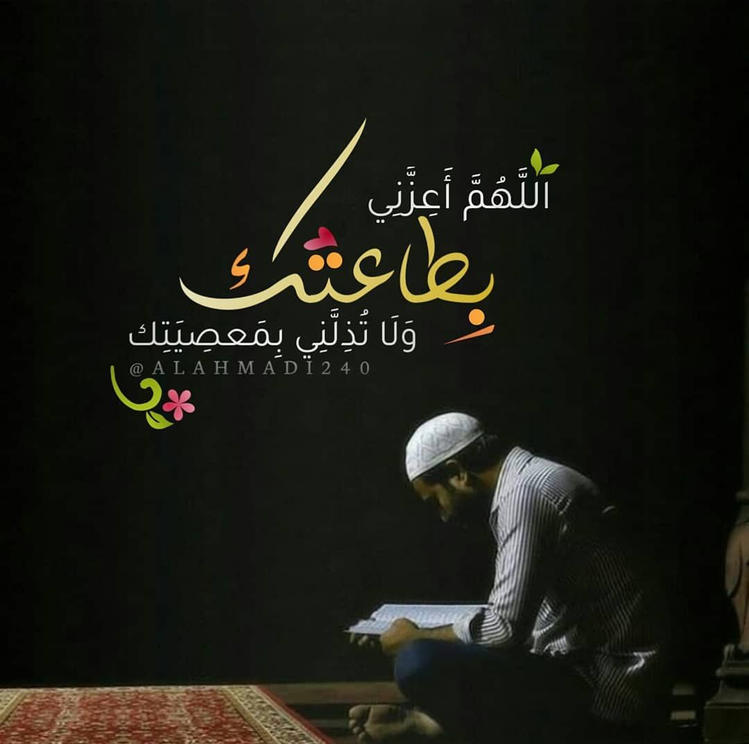 Pin By Jazirat Al Oloum On دعاء Quran Verses Verses Ramadan