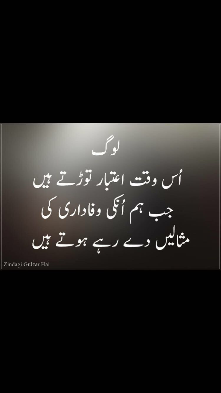 Quotes Nice Pinmaryum Ishtiaq On Facts  Pinterest  Urdu Quotes Nice