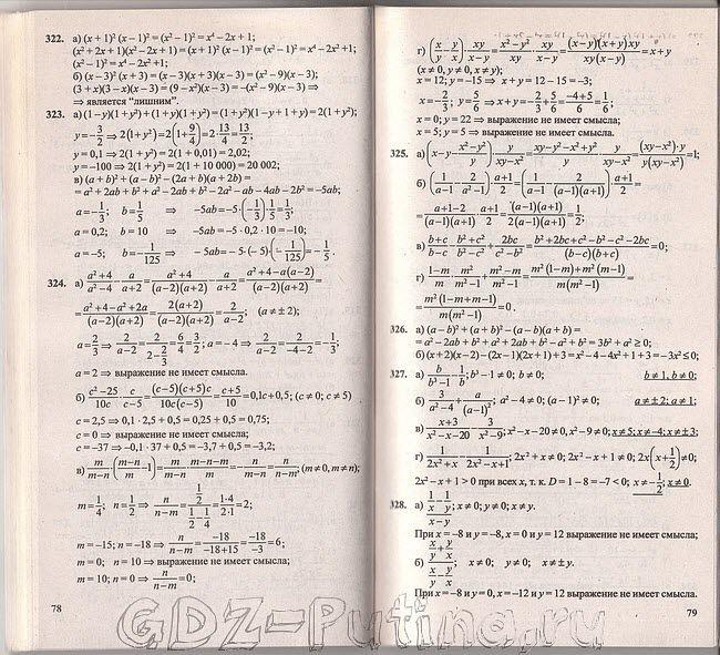 Решебник по географии 7 класс галай и андреевская