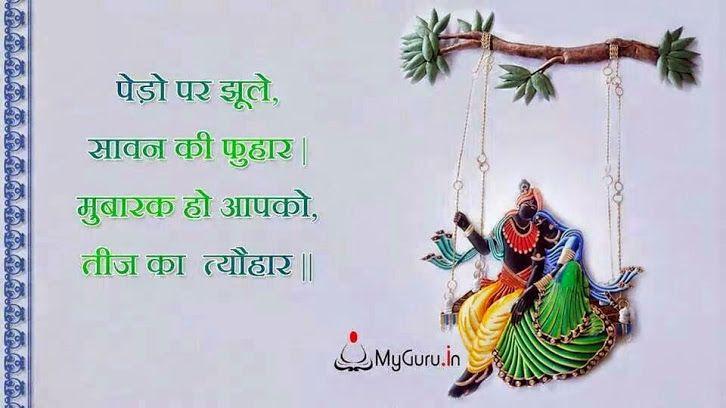 radhe radhe   Teej festival, Indian festivals, Greetings