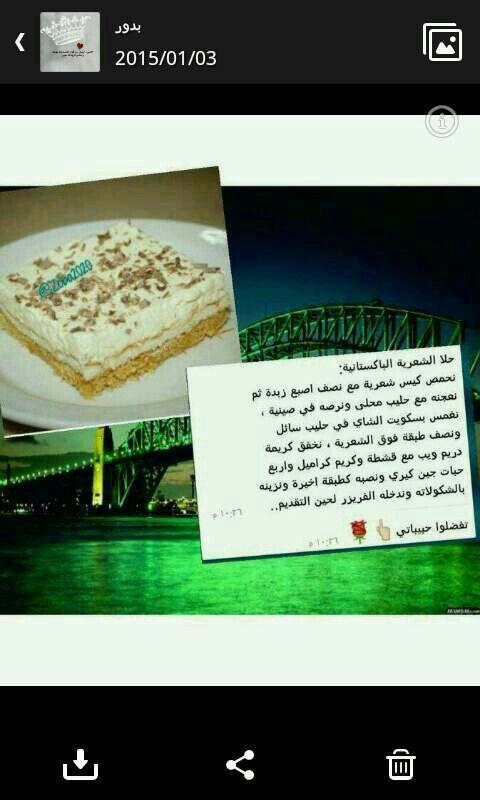 حلى الشعيرية الباكستانيه Arabic Sweets Arabic Food Sweets