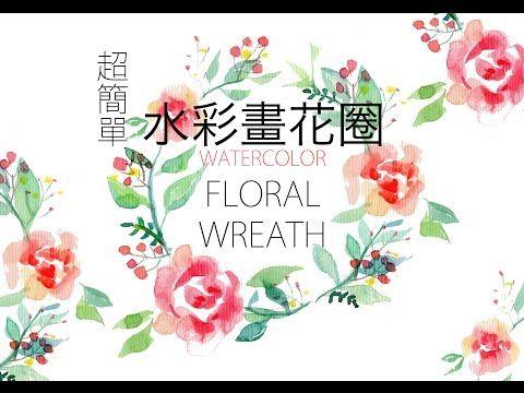 Youtube Watercolor Flower Wreath
