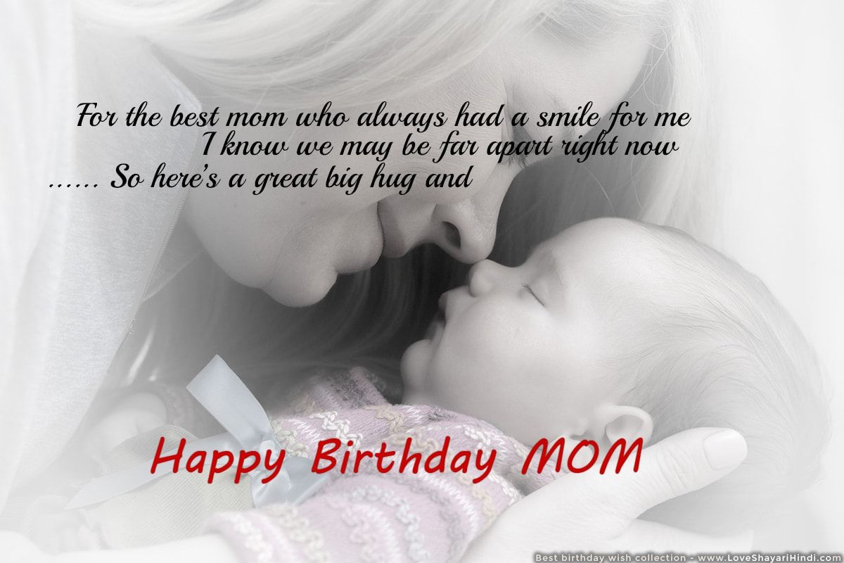 Birthday Wishes For Mother In Hindi Birthday Wish Birthday