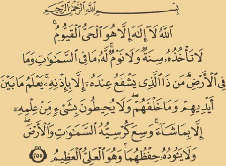 Ayat Al Kursi Great Awrang Ayaty Svyashennyj Koran Mantra