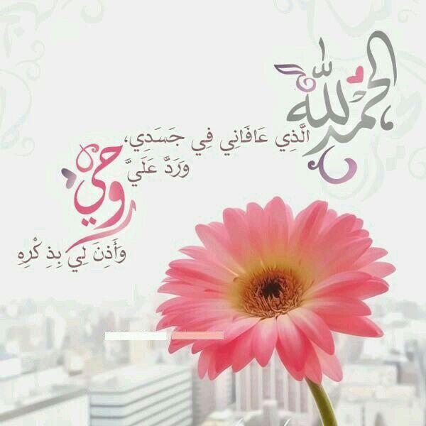 الحمد لله الذي عافاني ورد الي روحي صفحة الحمدلله صفحة الحمدلله Www Facebook Com Thank Alaah Flower Photos Islamic Pictures Photo