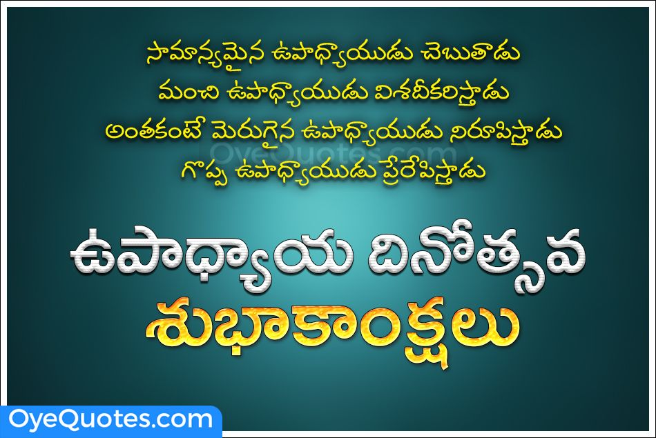 Pin by OyeQuotes on Telugu Quotes & Greetings