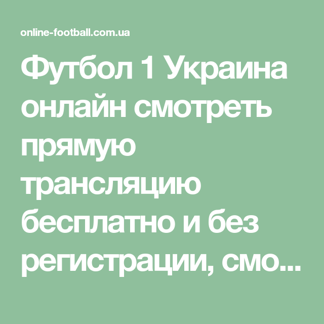 Futbol 1 Ukraina Onlajn Smotret Pryamuyu Translyaciyu Besplatno I Bez Registracii Smotret Futbol 1 Onlajn Translyaciya Telekanala Futbol 1 Futbol Sports Tv