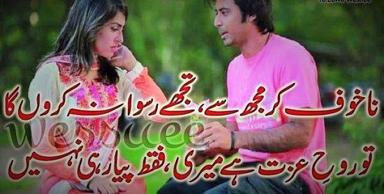 Urdu Poetry: Na khauf kar mujh se / Urdu Poetry | 2 Lines Urdu ...