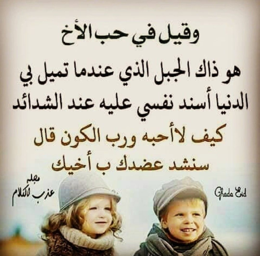 Pin By ليدي On اعجبتني Brother Quotes Love Words Words Quotes
