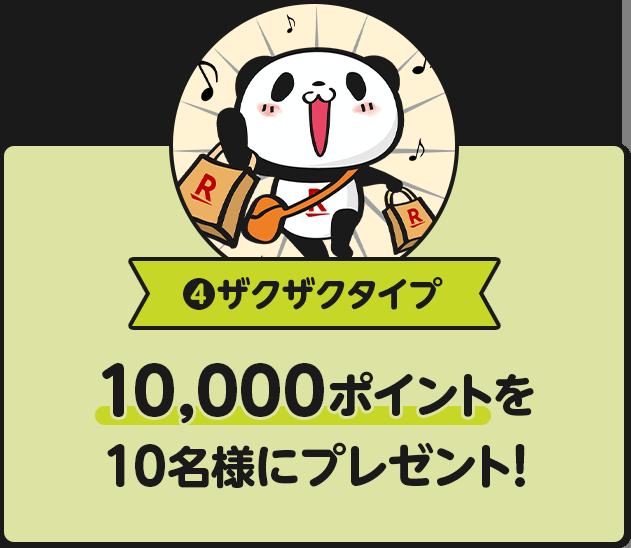 【Super Point Screen】最大10,000ポイントが当たる!ポイ活deごほうび診断 │ 楽天スーパーポイントスクリーン
