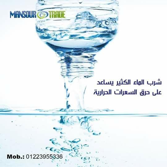 شركة تكييف منصور تريد شرب الماء الكثير يساعد على حرق السعرات الحرارية Water Filter Water Glassware