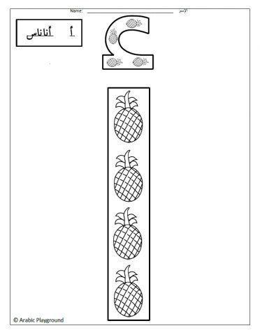 Арабский алфавит   Буквы алфавита поделки, Алфавит