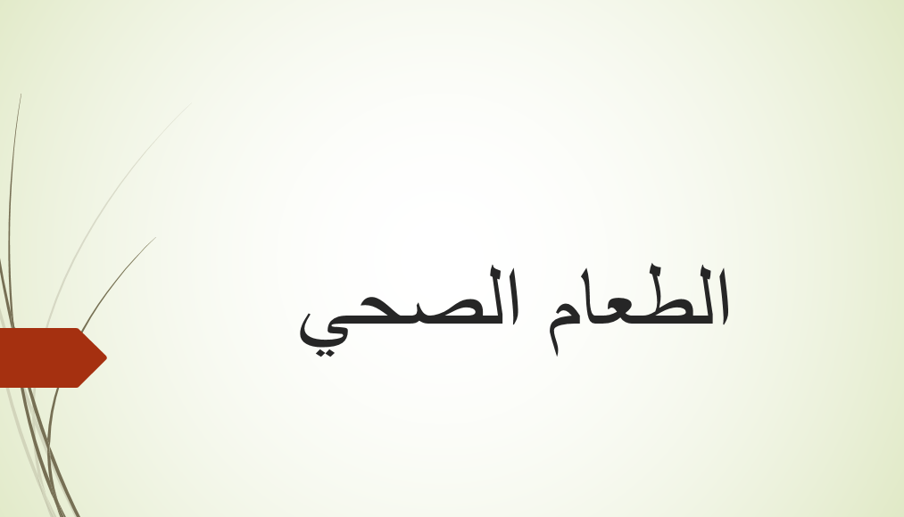 اللغة العربية بوربوينت الطعام الصحي لغير الناطقين بها للصف السادس Home Decor Decals Decor