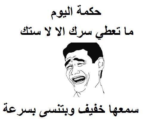 Pin By Smileprincessgreen Blogspot Co On نكت واقوال Arabic Funny Jokes Humor