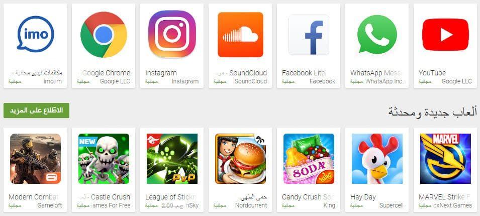 تحميل تطبيق متجر بلاي للكمبيوتر 8 0 الجديد مجانا 2018 8211 Matjar Play Store Google Play Google Play Store Gameloft
