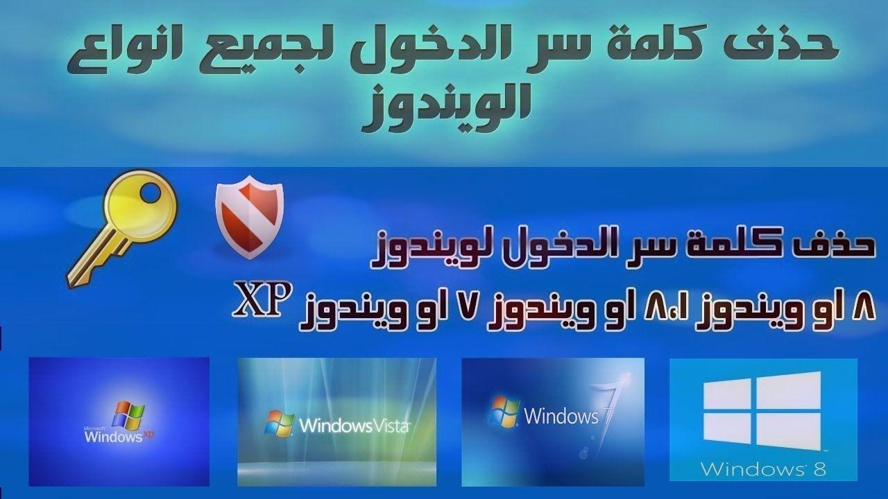 كسر كلمة سر الويندوز 10 و8 و 7 كيفية ازالة كلمة السر للويندوز بعد نسيانها Windows Windows 8 Desktop Screenshot