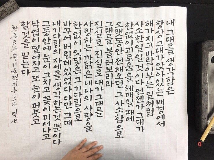 황동규님 즐거운 편지 네이버 블로그 편지 명언 붓글씨